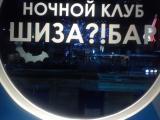 Шиза Бар, ночной клуб